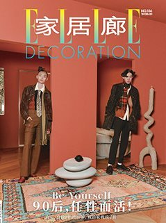 Elle Decor China_thumb